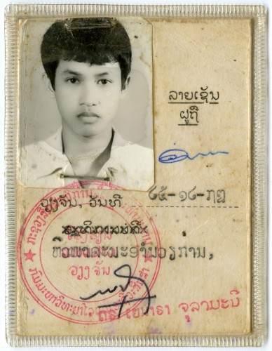 Figure 2 Voradeth's University of Medicine student card, Vientiane, 25 December 1978.