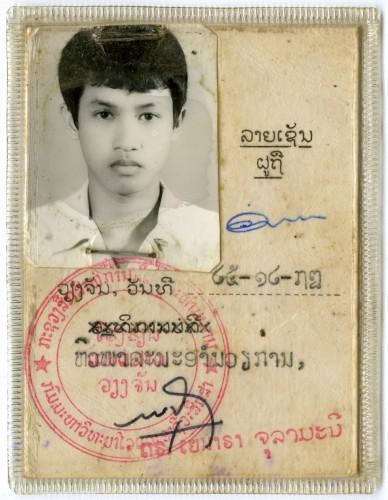 Figure 2 Voradeth's University of Medicine student card, Vientiane, 25 December 1978.