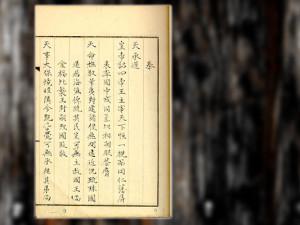 Book_from_the_Ryukyu_Kingdom