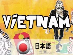 Comic_Vietnam_Japanese