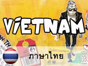 Comic_Vietnam_Thai