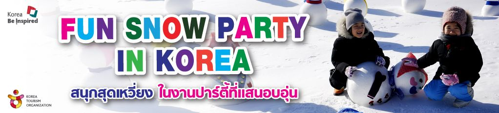 Fun-Snow-Party-Korea-Banner-Home-1020x233-A-1022x233