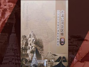 Greater_Mekong_cover
