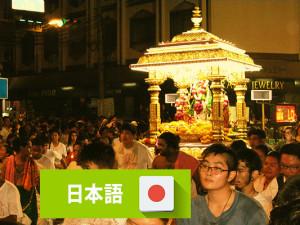 Hinduism-Bangkok_ja