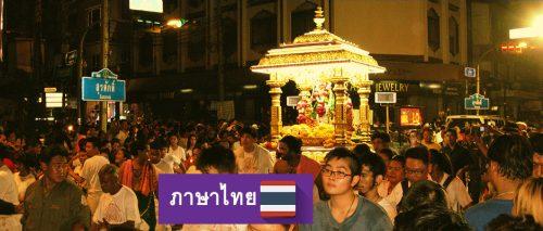 Hinduism_Bangkok_th