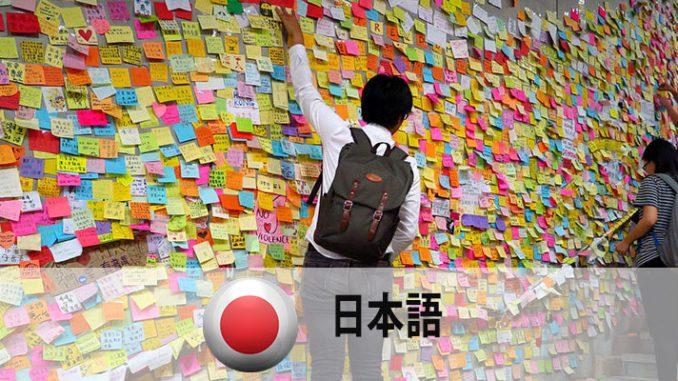 香港における雨傘運動 ― 経済問...
