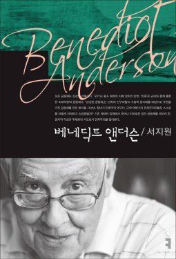 KRSEA Ben Anderson cover
