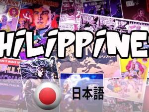 Komiks_banner_japanese