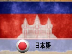 Monarchy-Cambodia-Japanese