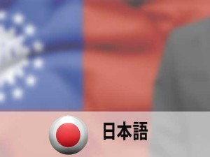 Myanmar-Banner_Japanese