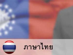 Myanmar-Banner_Thai