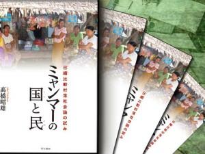 Myanmar-Book-Review2