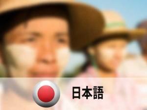 Myanmar-Farmer-2-Japanese