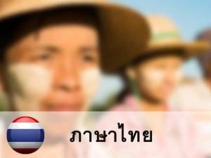 Myanmar-Farmer-2-Thai