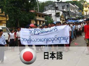 Myanmar-Glasnost-Japanese