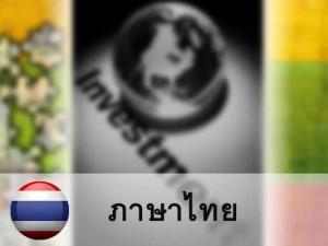 Myanmar-investment-3
