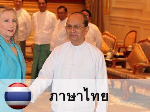 Myanmar_Hillary_Thai