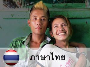 Myanmar_banner_th