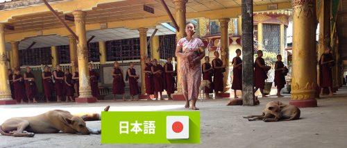 Myanmar_temple_ja