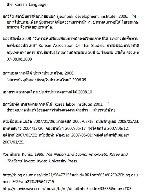 Thai-Korea_refs2