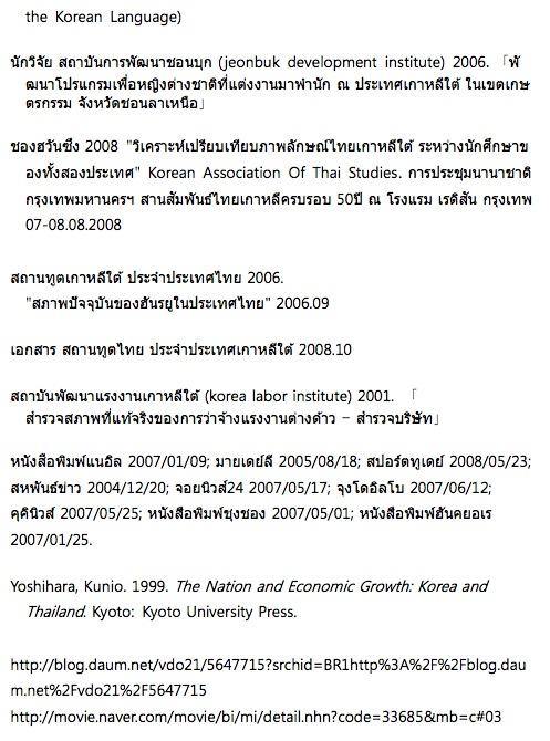 Thai-Korea_refs2