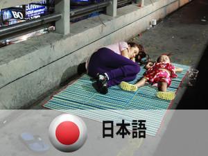 Thai_inequality_ja