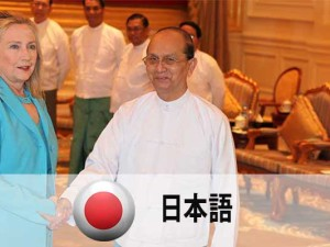 Thein_Sein_Hillary_Japanese