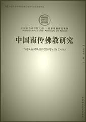 Theravada-Buddhism-in-China_4