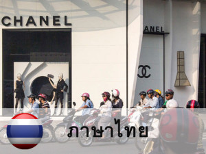 Vietnam_chanel_th