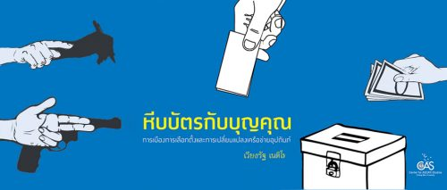 ballot_gratitude