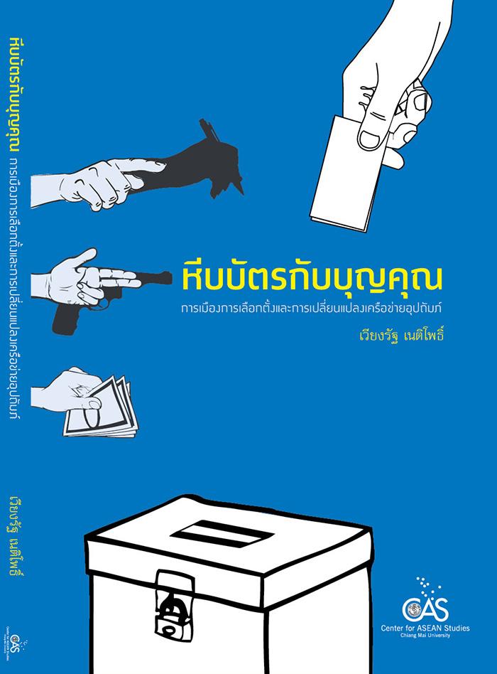 ballot_gratitude_cover