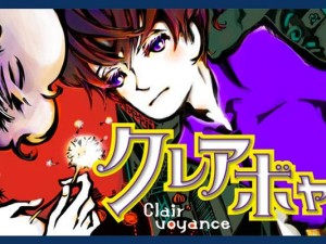 clair_voyance_kyoto_review