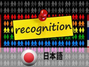recognition_banner_jp