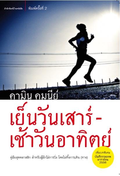 running_book