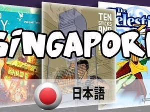 singapore_comics_japanese