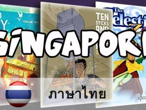 singapore_comics_thai