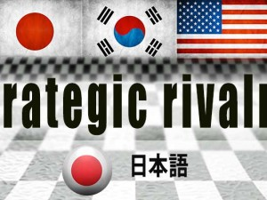 stategic_rivalry_japanese