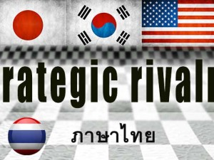 stategic_rivalry_thai