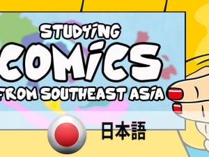 studying_comics_japanese