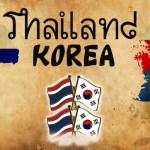 thailand_korea_banner