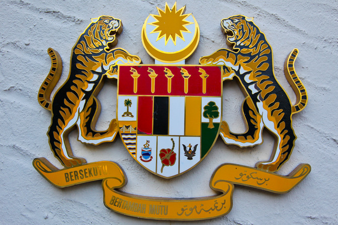 The Malaysian Coat of Arms (Jata Negara)